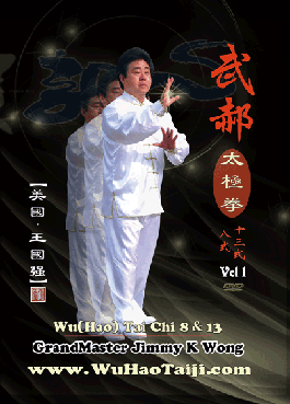 Wu(Hao) Tai Chi 8 and 13 Step DVD